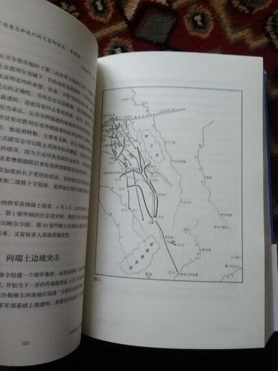 闪击英雄-古德里安将军战争回忆录 晒单图