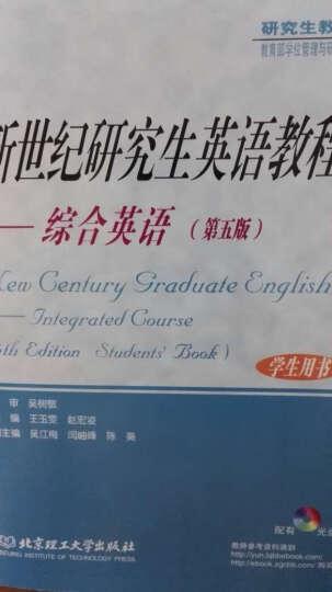 新世纪研究生英语教程:综合英语(第5版)(学生用书)(附CD-ROM光盘1张) 晒单图