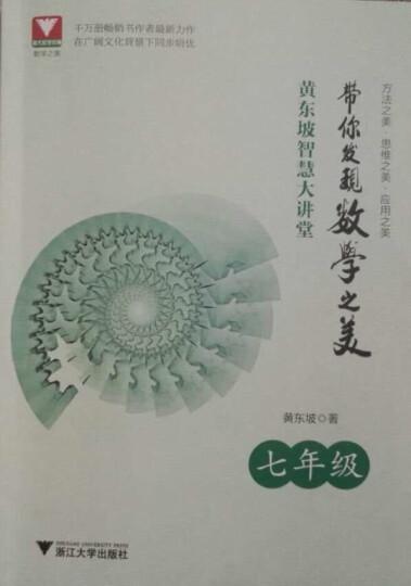 黄东坡智慧大讲堂:带你发现数学之美 七年级+八年级+九年级(套装共3册) 晒单图