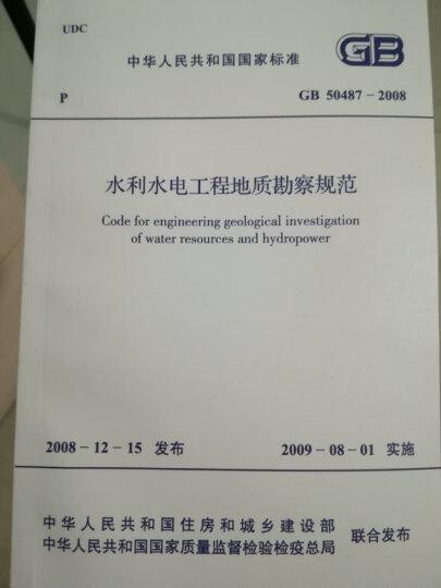 水利水电工程地质勘察规范 晒单图