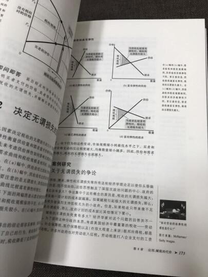 经济学原理 微观经济学分册+宏观经济学分册(第7版 套装共2册)  晒单图