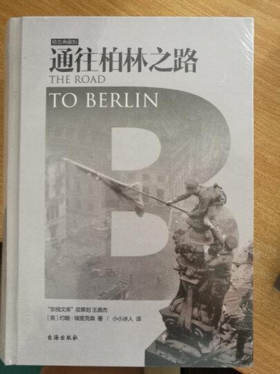 通往柏林之路(精装典藏版) 晒单图