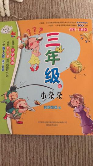 三年级的小豆豆 三年级的小朵朵(套装2册) 晒单图