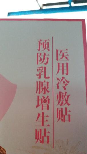 同仁堂 贴药膏 乳房疼痛膏药乳房包块肿胀贴乳腺增生药乳腺散结2盒 晒单图