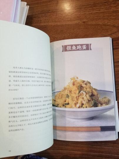 味觉的记忆:孙兆国的私家厨房 晒单图