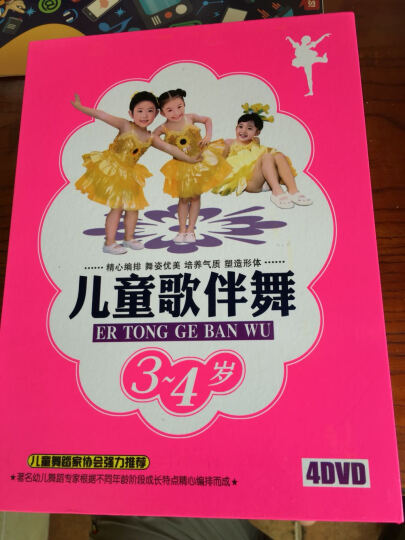 舞蹈小精装:儿童歌伴舞3-4岁(4DVD) 晒单图