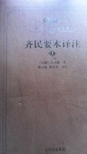 齐民要术译注/(北魏)贾思勰 晒单图