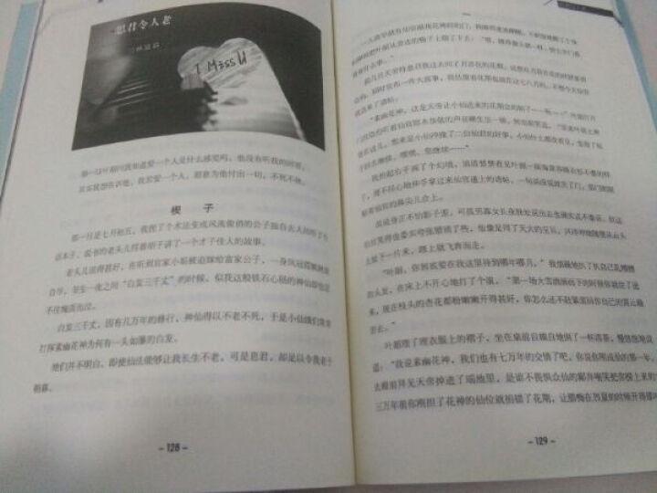 风华:第十七届新概念作文大赛获奖者范文A卷 晒单图