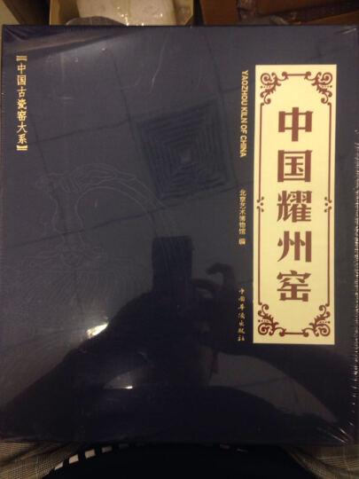 中国耀州窑 晒单图