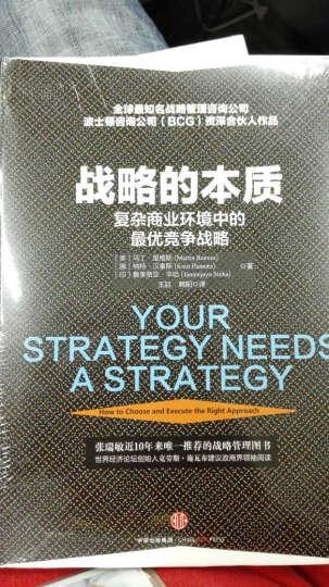 战略的本质:复杂商业环境中的最优战略 中信出版社 晒单图