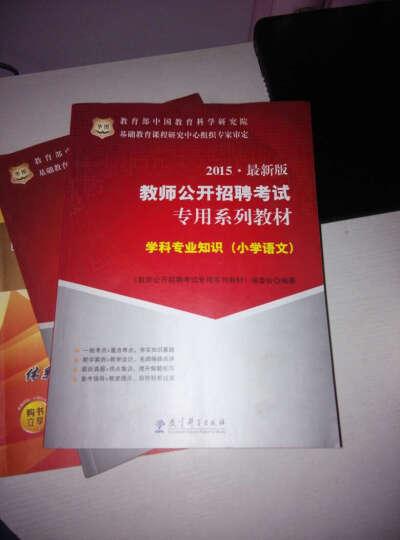 (2015)华图·教师公开招聘考试专用系列教材:学科专业知识(小学语文)(最新版) 晒单图