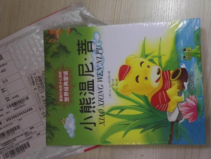 小熊温尼·菩 幼儿图书 早教书 童话故事 儿童书籍 晒单图