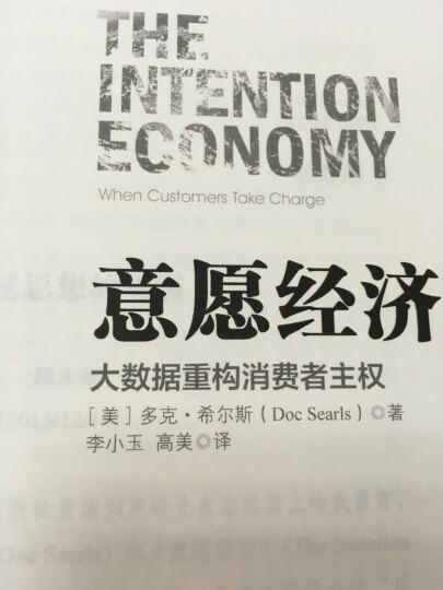 意愿经济:大数据重构消费者主权 晒单图