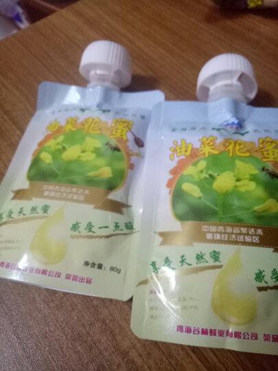 蕊雪原青海天然油菜花蜂蜜便携装80g 晒单图