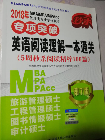 2018年 MBA/MPA/MPAcc管理类专业学位联考考前点睛   英语历年真题精解及全真预测试卷(5年最新真题精解+5套全真模拟实战+2套考前冲刺)   第7版 晒单图