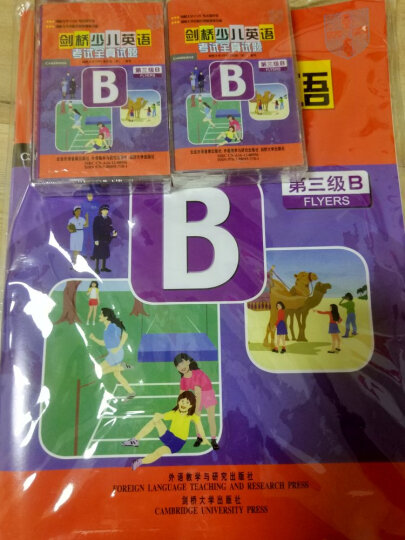剑桥少儿英语考试全真试题:第3级B(附磁带) 晒单图