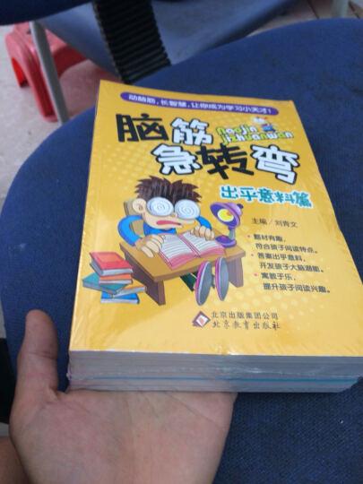 脑筋急转弯书不可思议篇大全集6册小学生三-六年级思维课外阅读书6-12岁智力开发思维游戏 晒单图