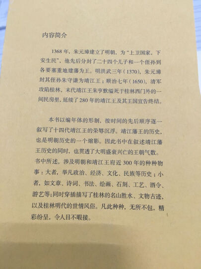 明靖江王二百八十年(修订版) 晒单图