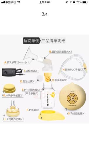 美德乐(Medela) 美德乐吸奶器 电动吸奶器丝韵翼双边单边吸乳器 原装瑞士版 卡玛奶嘴(单个装) 晒单图