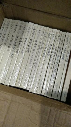 南怀瑾作品集(新版):道家、密宗与东方神秘学 晒单图