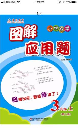 小学数学图解应用4年级 套装上下册 晒单图