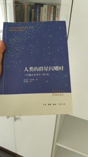 人类的群星闪耀时:十四篇历史特写+你一定爱读的极简欧洲史 套装2册(增订版) 晒单图