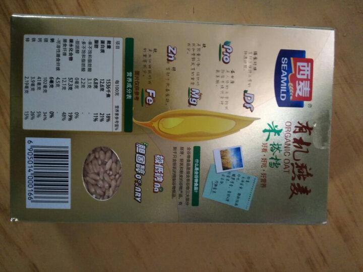 西麦 五谷杂粮 粗粮真空装 有机燕麦米搭档 免洗免淘500g 晒单图