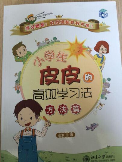 小学生皮皮的高效学习法(方法篇) 晒单图