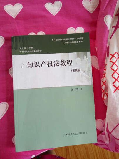 知识产权法教程(第4版)/21世纪民商法学系列教材 晒单图
