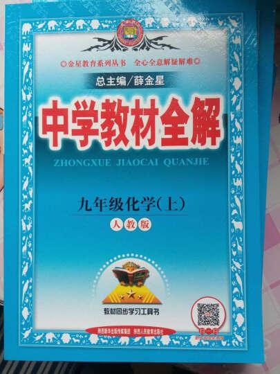 中学教材全解 九年级语文上 人教版 2016秋  晒单图