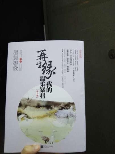 再生缘:我的温柔暴君(白金纪念版)(上中下)附:明信片、地图、书签 晒单图