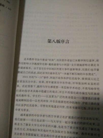 东方·剑桥世界历史文库:中东史 晒单图