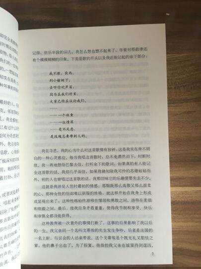汉译经典:忏悔录 晒单图