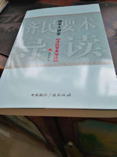 国学大学堂:齐民要术导读 晒单图