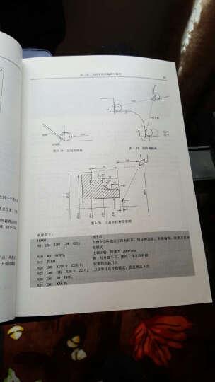 现代数控机床编程与操作 晒单图