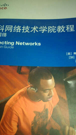思科网络技术学院教程:连接网络 晒单图
