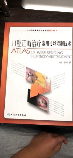 口腔临床操作技术丛书·口腔正畸治疗常用弓丝弯制技术 晒单图