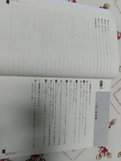 奥数教程七年级:教程+能力测试+学习手册(第六版 套装共3册) 晒单图