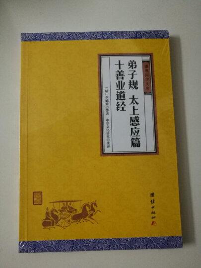 中华经典藏书谦德国学文库:弟子规、太上感应篇、十善业道经 晒单图