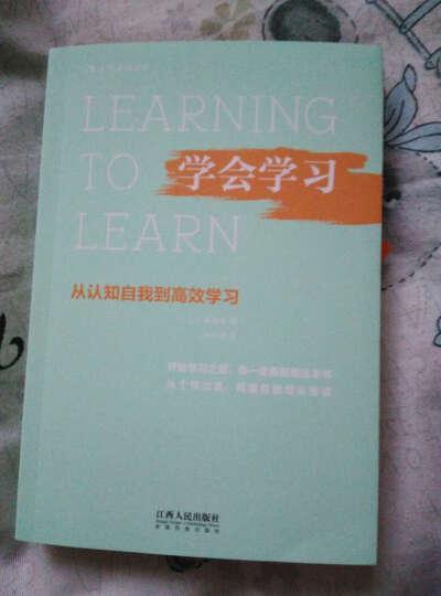 学会学习:从认知自我到高效学习 晒单图