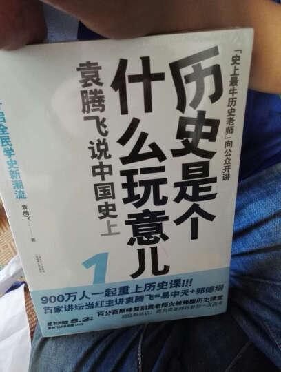 历史是个什么玩意儿1:袁腾飞说中国史上(随书内赠:8.3小时袁腾飞讲课视频DVD) 晒单图