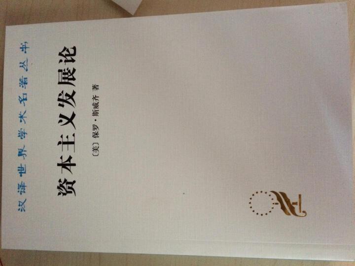 汉译世界学术名著丛书·资本主义发展论:马克思主义政治经济学原理 晒单图