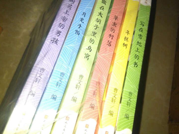 曹文轩大王鸽文库全六册做在大胡子里的鸟窝+月光手帕+写在雪地上的书+年糕树+购买上帝的男孩+草虫 晒单图