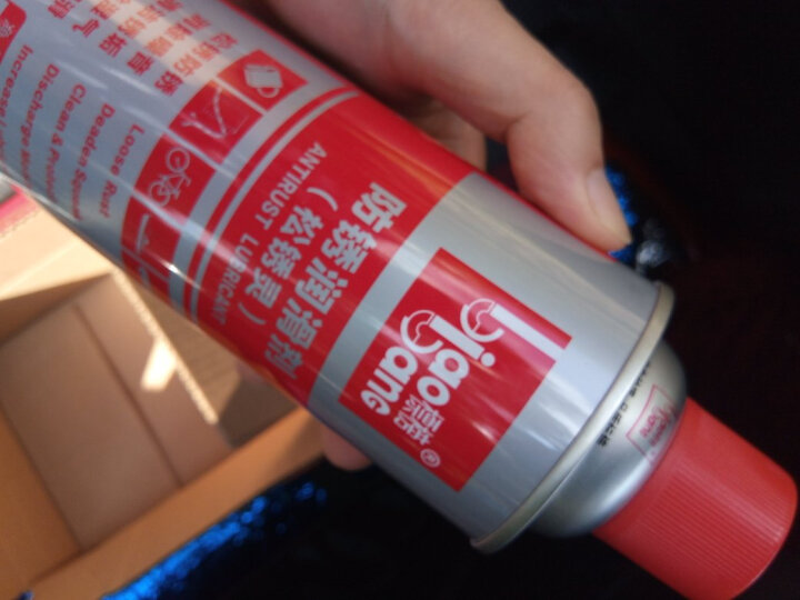 标榜(biaobang) 防锈润滑剂螺栓松动剂汽车金属门锁除锈润滑剂松锈灵450ml 汽车用品 晒单图