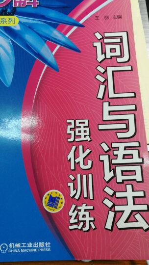 锦囊妙解中学生英语系列 词汇与语法 强化训练 七年级(第8版) 晒单图