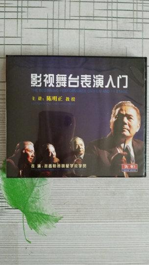 影视舞台表演入门(4VCD) 晒单图