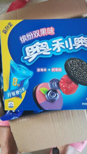 奥利奥Oreo早餐休闲零食蛋糕糕点缤纷双果味夹心饼干蓝莓味+树莓味388g 晒单图