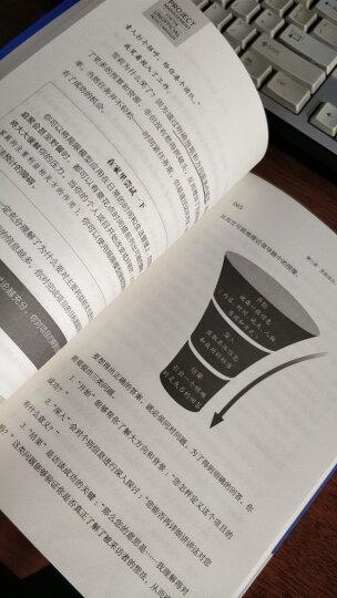 项目管理精华:给非职业项目经理人的项目管理书 晒单图