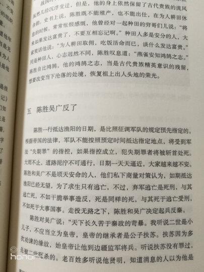 秦崩楚亡(套装全2册) 晒单图