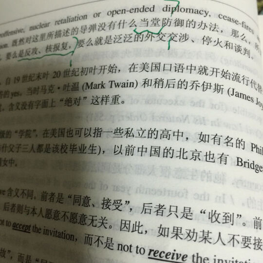 英语常用词疑难用法手册 晒单图